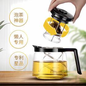 【懒人泡茶神器】茶水1秒分离 700ml 省去泡茶的繁琐程序