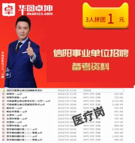 信阳事业单位招聘备考资料(电子版)