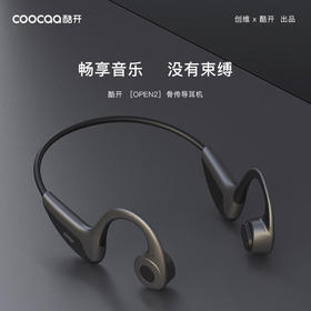 酷开 coocaa Open2 骨传导蓝牙耳机5.0 无线双耳运动防水挂耳式
