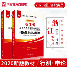 2020华图版浙江省公务员录用考试专用教材  行测+申论 教材  2本装