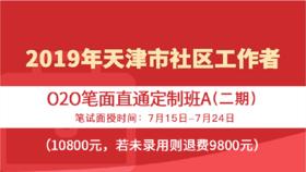 2019年天津市社区工作者O2O笔面直通定制班A(二期)
