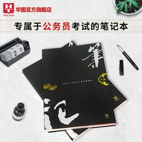 【可回收笔记本】华图公务员行测申论A4笔记本