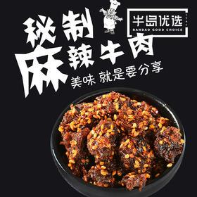 【2件包邮·单买不发货】【四川特产】麻辣牛肉