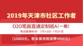 2019年天津市社区工作者O2O笔面直通定制班A(一期)