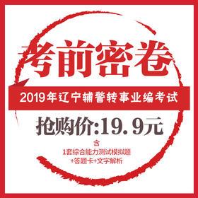 【沈阳自取半价】2019年辽宁辅警转事业编考试-考前密卷