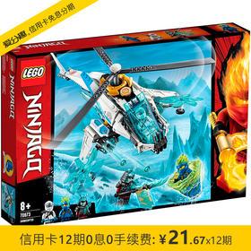 乐高 LEGO 幻影忍者系列 赞的高科技直升机 70673 6月新品 儿童积木拼装玩具 8岁+