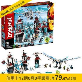乐高 LEGO 幻影忍者系列 放逐君王的城堡 70678 6月新品 儿童积木拼装玩具 9岁+