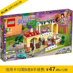 乐高 LEGO 好朋友系列 心湖城意大利餐厅 41379 6月新品 儿童积木拼装玩具 6岁+