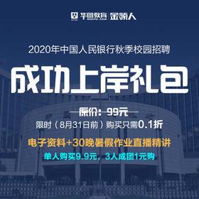 2020年中国人民银行秋季校园招聘成功上岸礼包