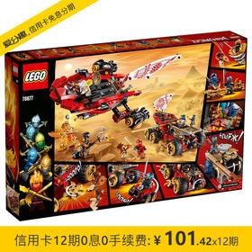 乐高 LEGO 幻影忍者系列 封赏之地战车 70677 6月新品 儿童积木拼装玩具 9岁+