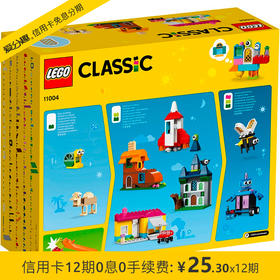 乐高 LEGO 经典创意系列 创意之窗 11004 7月新品 儿童积木拼装玩具 4岁+