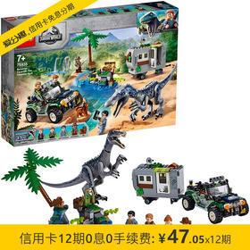 乐高 LEGO 侏罗纪世界系列 重爪龙之战:寻宝探险 75935 7月新品 儿童积木拼装玩具 7岁+