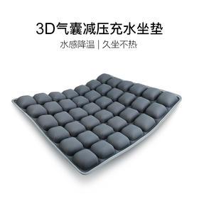 【为思礼】3D气囊减压坐垫 献给所有久坐的人 舒缓臀部压力 通风透气 塑造臀型呵护尾椎 注水设计告别闷热