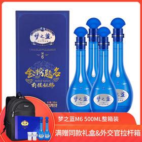【金榜题名】52度500ml梦之蓝M6*4瓶