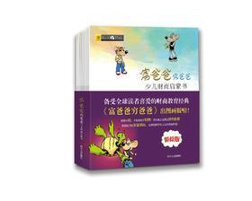 富爸爸穷爸爸:少儿财商启蒙书 共10册  [3-6岁]少儿财经