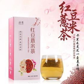 -【告别湿气,远离湿胖,明星都爱喝的红豆薏米茶】红豆薏米茶 祛湿茶 去湿气茶袋泡组合