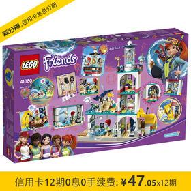 乐高 LEGO 好朋友系列 灯塔救援中心 41380 6月新品 儿童积木拼装玩具 6岁+