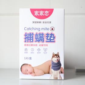 【为思礼】一款天然的捕螨垫 沙发床上用品除螨贴 植物萃取深层除螨 婴幼可用 长效除螨 365天呵护健康 不含杀虫剂哪里有螨放哪里