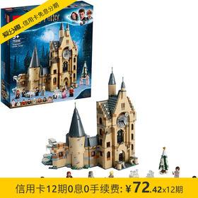乐高 LEGO 哈利波特系列 霍格沃茨钟楼 75948 7月新品 儿童积木拼装玩具 9岁+