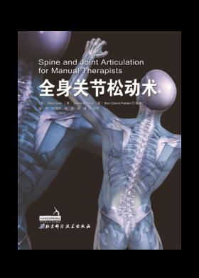 全身关节松动术 学习视角立体清晰标注施力方向与手法路径 北京科学技术出版社