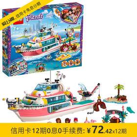 乐高 LEGO 好朋友系列 海上爱心救援船 41381 6月新品 儿童积木拼装玩具 7岁+