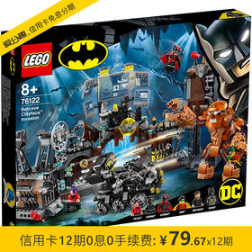 乐高 LEGO 超级英雄系列 泥脸侵袭蝙蝠洞 76122 7月新品 儿童积木拼装玩具 8岁+