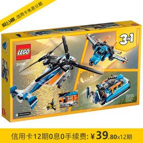 乐高 LEGO 创意百变系列 双螺旋桨直升机 31096 7月新品 儿童积木拼装玩具 9岁+