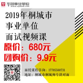 2019年桐城事业单位面试视频课