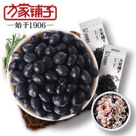 【方家铺子】有机黑豆450g/袋*2