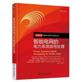 *智能电网的电力系统信号处理
