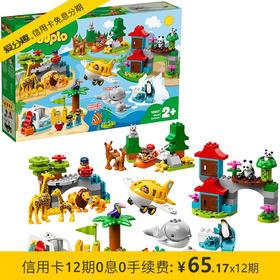 乐高 LEGO 得宝系列 环球动物 10907 7月新品 儿童积木拼装玩具 2岁+