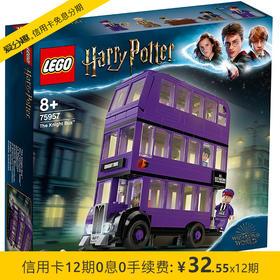乐高 LEGO 哈利波特系列 骑士巴士 75957 7月新品 儿童积木拼装玩具 8岁+
