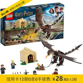 乐高 LEGO 哈利波特系列 三强争霸赛之匈牙利树蜂龙 75946 7月新品 儿童积木拼装玩具 8岁+