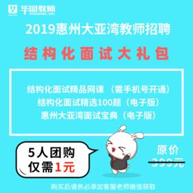 2019惠州大亚湾教师招聘结构化面试礼包
