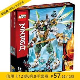 乐高 LEGO 幻影忍者系列 劳埃德的泰坦机甲 70676 6月新品 儿童积木拼装玩具 9岁+