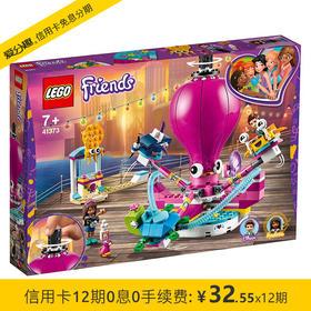 乐高 LEGO 好朋友系列 游乐场奇趣章鱼飞椅 41373 5月新品 儿童积木拼装玩具 7岁+