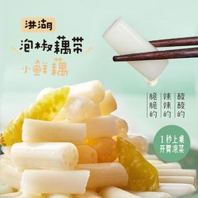 上新 | 吃货尝鲜!洪湖泡椒藕带  开袋就能吃的小鲜藕  家乡味道 酸爽脆嫩  1盒装