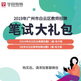 【1元抢购】2019年白云教师1元试题礼包