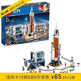 乐高 LEGO 城市太空系列 深空火箭发射控制中心 60228 7月新品 儿童积木拼装玩具 6岁+