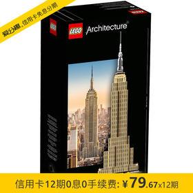 乐高 LEGO 建筑系列 帝国大厦 21046 6月新品 儿童积木拼装玩具 16岁+
