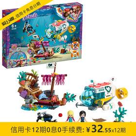 乐高 LEGO 好朋友系列 潜水艇海豚救援队 41378 6月新品 儿童积木拼装玩具 6岁+