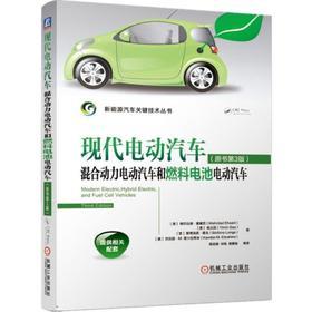 *现代电动汽车|混合动力电动汽车和燃料电池电动汽车