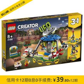 乐高 LEGO 创意百变系列 游乐场旋转木马 31095 7月新品 儿童积木拼装玩具 8岁+