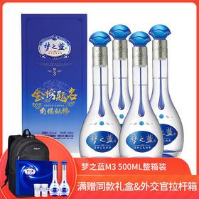 【金榜题名】52度500ml梦之蓝M3*4瓶
