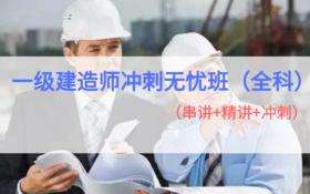 一级建造师冲刺无忧班(串讲+精讲+冲刺)
