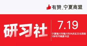 【有赞宁夏商盟研习社】 电商物流解决方案交流会 第十期