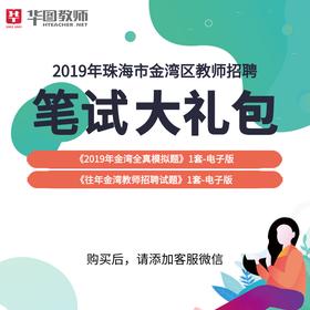 【1元抢购】2019年珠海金湾教师1元试题礼包
