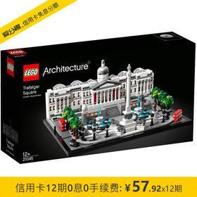 乐高 LEGO 建筑系列 特拉法加广场 21045 6月新品 儿童积木拼装玩具 12岁+