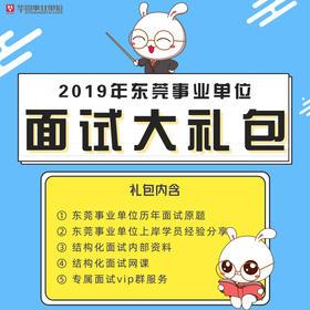 2019年东莞事业单位面试大礼包(含历年面试zhen题)