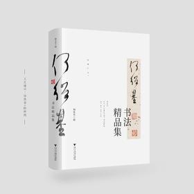 预售  何绍基书法精品集   精装   预计8月20日发货